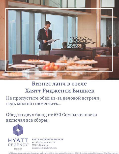 Проведите деловые переговоры за приятным обедом в Хаятт Ридженси Бишкек! Бизнес Ланч из двух блюд за 650 сом на чел. http://t.co/4K3p8n7C5b