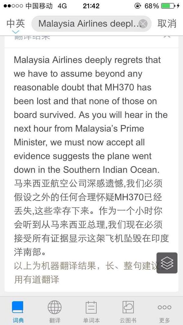 The text msg Malaysia Airlines sent to inform Chinese #MH370 families about flight's fate ending in S Indian Ocean http://t.co/Ys3azWL7WB