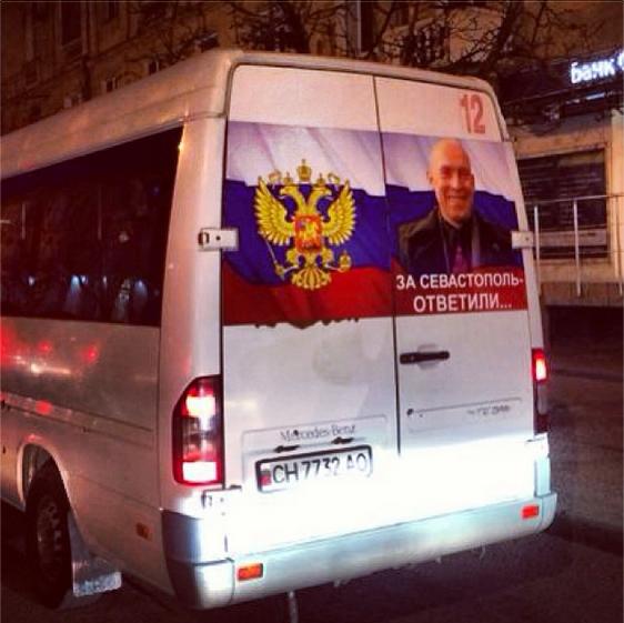 За Севастополь ответили