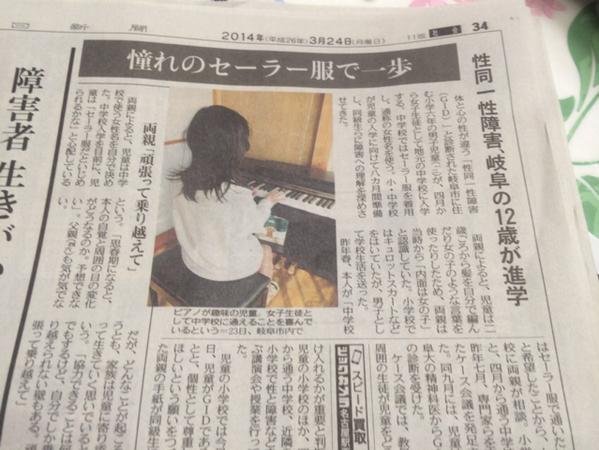 岐阜の12歳のGIDが4月からセーラー服で登校。中日新聞朝刊、34面社会欄。 http://t.co/8ygn8Vlqg2