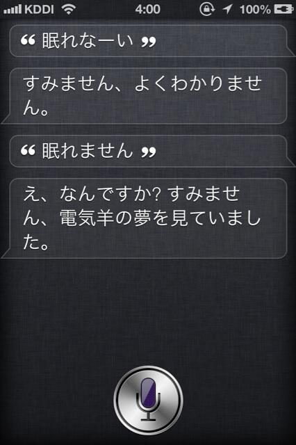 Siriは電気羊の夢を見るのだ。 pic.twitter.com/zFR7YAwwoD