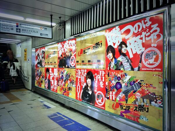 ランティス祭り。宣伝してます!JR渋谷駅2番線ホーム後方付近! ただいまチケット特別予約先行をやってます。申込みはコチラ→ http://t.co/5166344K9e #lantis15th http://t.co/xBx5Xx08zc