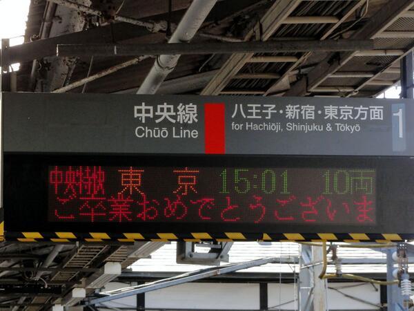 [new] 高尾駅、電光掲示板で卒業生を祝福 http://t.co/V8MRG1wsDl #hachioji #minkei http://t.co/xrqhXBm1as