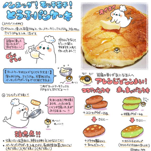 ノンエッグ!もっちもち!豆腐パンケーキのレシピ(۶oo)۶まとめました!