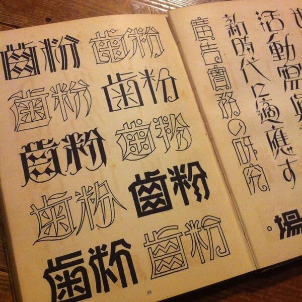 カドッコさんのお隣、ベビードールさんで見つけた藤原太一「図案化せる実用文字」。大正時代の文字図案集なんだけどめちゃくちゃ綺麗で面白い。昔のデザイナーはみんな手描き出来て当然だったなぁと…うっとり http://t.co/iNs4CC3Z0w
