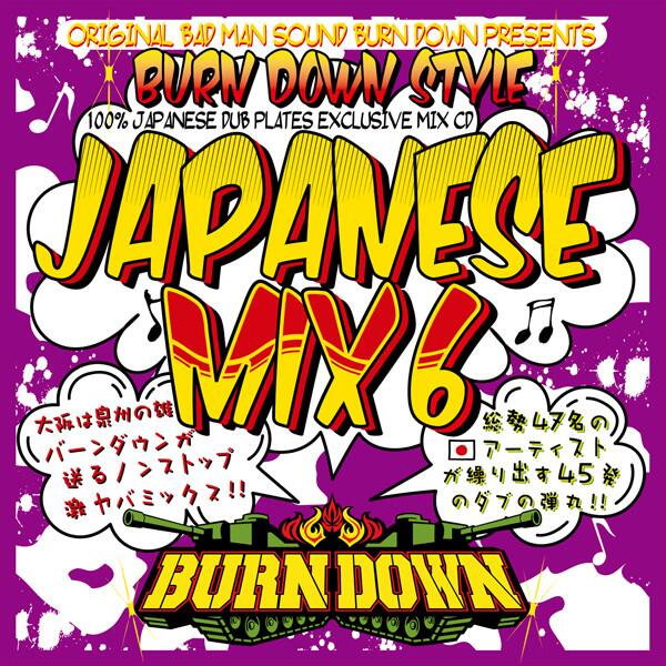 BURN DOWN STYLE JAPANESE MIX 6 Coming Soon !!! 皆さん要チェックでお願いします〜 http://t.co/j6lNZYrSoW