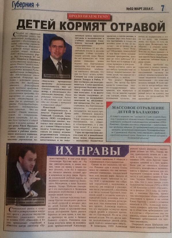 Архангельск объявления знакомств из газет