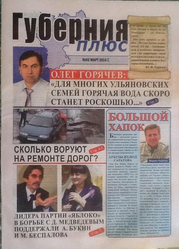 губерния газеты знакомства и