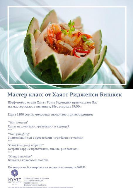 Не пропустите эксклюзивный Мастер класс в Хаятт Ридженси Бишкек! http://t.co/ndaCFv2tRD