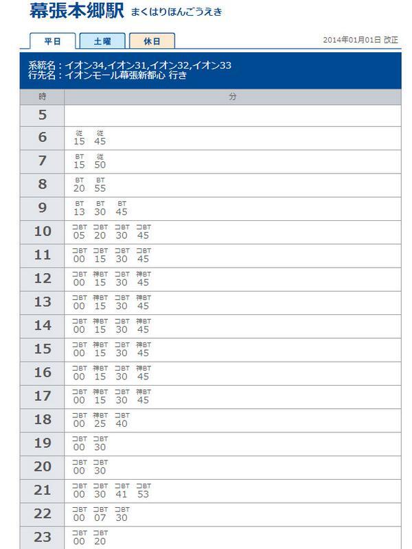 幕張 本郷 駅 時刻 表
