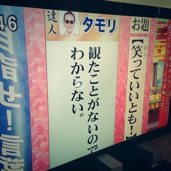 タモリさんにとって「笑っていいとも!」とは?  その答えにテレビの前で独り笑いながら拍手しちゃった^ ^ http://t.co/BYYByTI1Rw