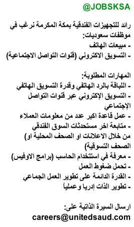 وظائف بنات السعوديه السبت 28-5-1435-وظائف Bjysu_vCAAAIjDd.png