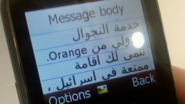 البلد اسمه #فلسطين يا @orangejo! بعض من 'الحساسية الثقافية' لن تضر.. #تطبيع #الأردن  *وصلتني وأنا في البحر الميت http://t.co/9TQzYkyD63