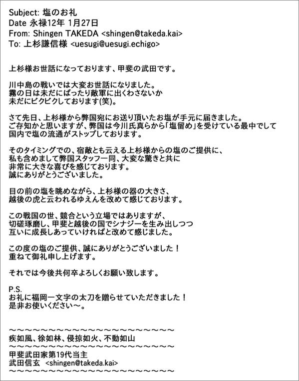 サラリーマンの為の「敵から塩を送られた場合のお礼メールの書き方」 http://t.co/yxDFpfWO6n 武田信玄から上杉謙信宛のお礼メールの文面を考えました。 http://t.co/bdjUcH7reC