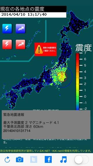 全国の震度状況画像 iPhoneアプリ「地震観測情報」#jishin 2014/04/10 13:17:45 http://t.co/o9ZV76TJzl http://t.co/ZCAodyimZd