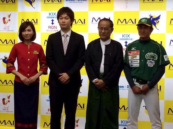 本日、大阪にてミャンマー国際航空(MAI)関西国際空港⇔ヤンゴン定期便就航記者発表会です! これからがとても楽しみです。(写真右端)香川オリーブガイナーズ球団のミャンマー出身ゾーゾーウー選手と共に私も全力で応援して行きたいと思います。 http://t.co/jCqCH3SChR
