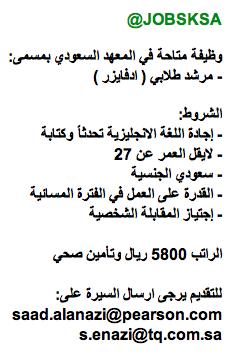 وظائف القطاع الخاص السبت 12-6-1435-وظائف Bk2jxHKCIAAwjfv.png