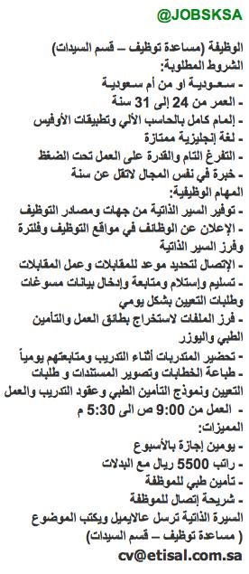 وظائف بنات السعوديه السبت 12-6-1435-وظائف Bk2oLNtCMAADBII.png