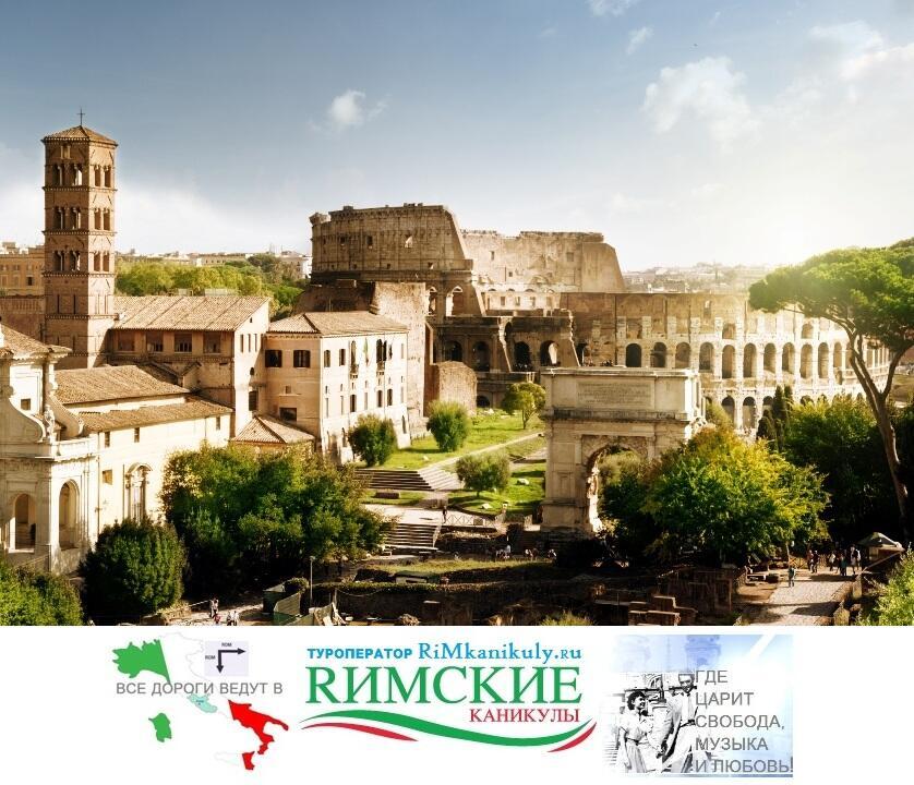 римские каникулы туроператор отзывы - 4