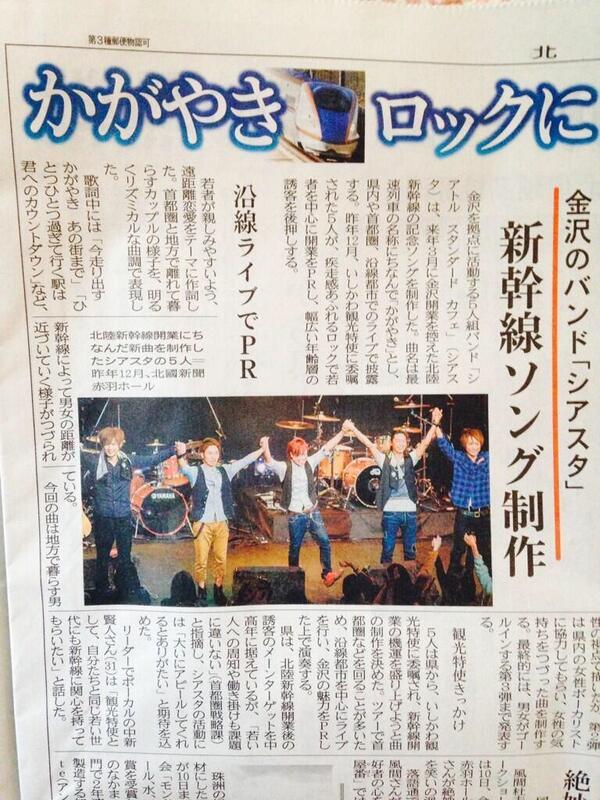 ★超・特大ビッグニュース★いしかわ観光特使の5人組ロックバンド「シアスタ」が北陸新幹線のテーマ曲を歌います!超絶拡散希望です http://t.co/RUvCfPBq1X
