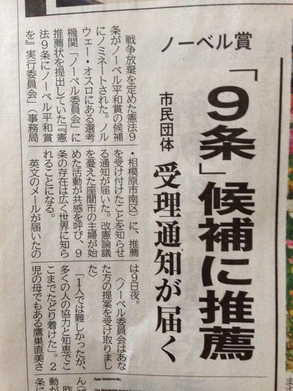 今朝の神奈川新聞、 【「9条」候補に推薦】 おお、1人の主婦の想いがたくさんの人々の心を動かしてここまで! 素晴らしいな、勇気湧くな。 署名した人は今後も注目! http://t.co/YgZjGfskHI