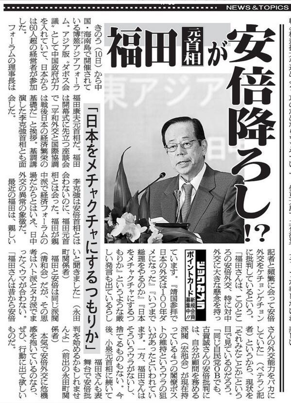 福田元首相が安倍総理を批判「日本をメチャクチャにするつもりか」