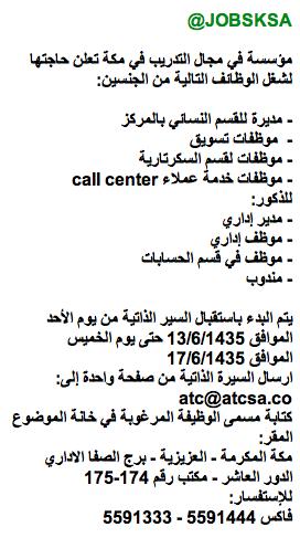 وظائف بنات السعوديه الاحد 13-6-1435-وظائف Bk9SaTCCQAAni5l.png
