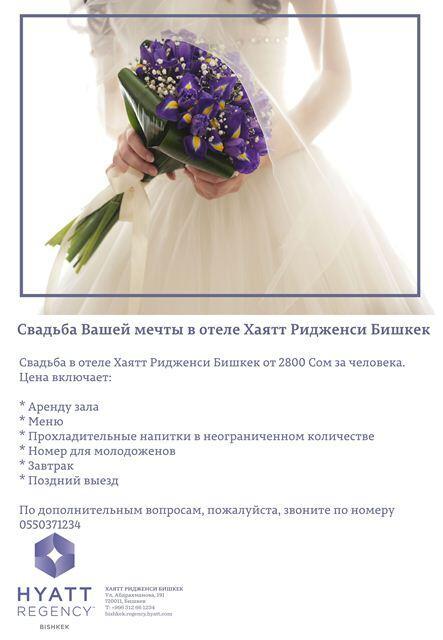 Доверьте одно из главных событий в Вашей жизни нам! Незабываемое свадебное торжество в Хаятт Ридженси Бишкек! http://t.co/snR92Yj80y