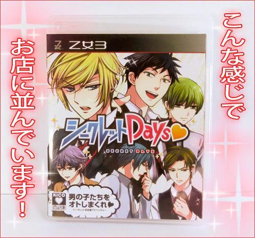 本日!なんと! 我々の立ち上げたブランド2作目の乙女ゲーム 「シークレットDays」が発売されました!!   .