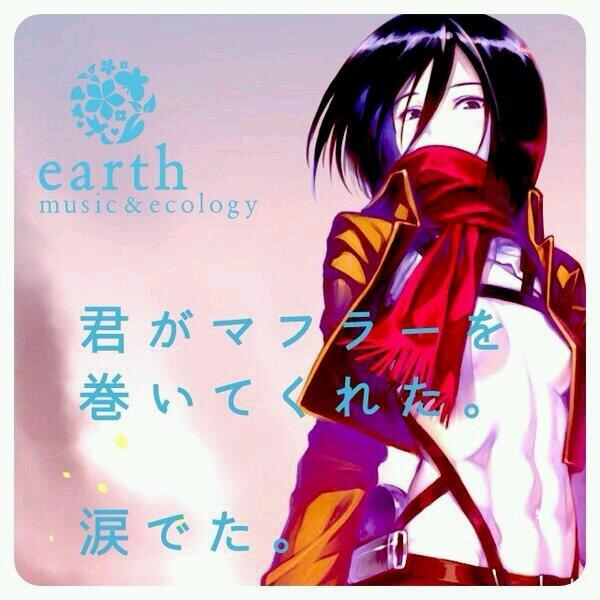 test ツイッターメディア - 【earth music&ecology×進撃の巨人】 https://t.co/9KOMCMOzMb