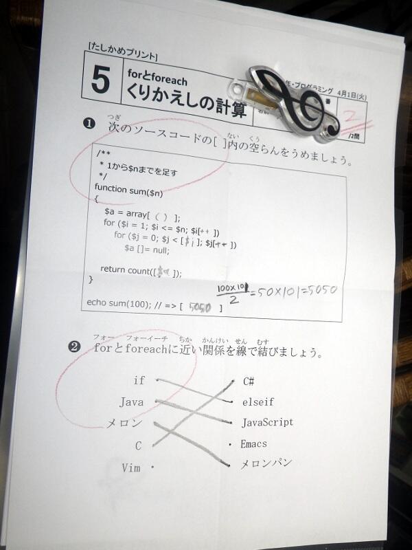 4年生のムスコのプログラミングのプリントをみせてもらった。 http://t.co/s4AixvheWi