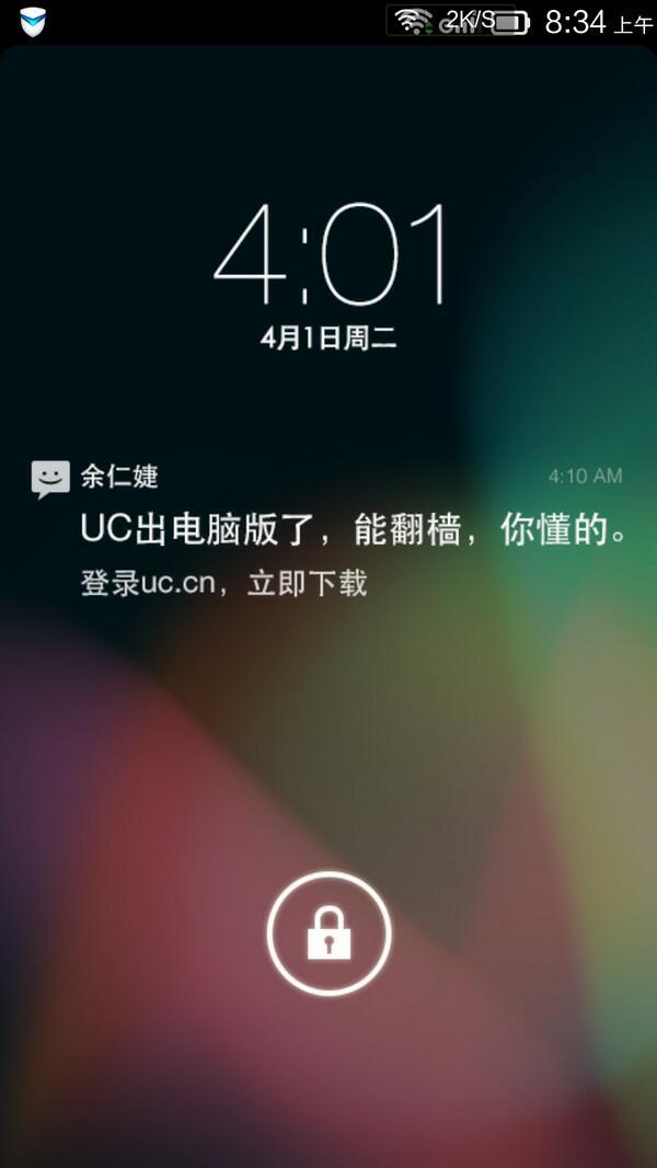 UC你的手机启动画面这么屌,宫刑部知道么 http://t.co/5jPN51B5az