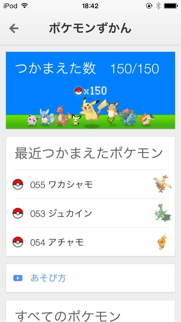コンプしました #GoogleMap http://t.co/zk7MfHD5Cr