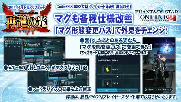 マグに★7~9の武器・ユニットが与えられる、フードデバイスの効果も上方修正、「マグ形態変更パス」で一度使った姿へ自由に変更できるように!