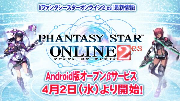 Android版『PSO2es』のオープンβサービスが明日4/2(水)からであることが発表されました!