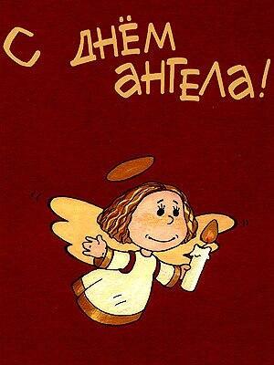 Поздравления с днем ангела дашу