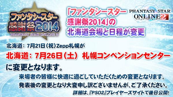 北海道会場と日程が変更となります。7/26(土)前回と同じ札幌コンベンションセンターとなります。