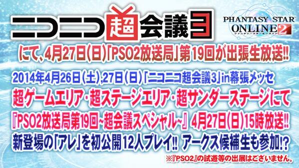 4/27(日)幕張メッセのニコニコ超会議3にて放送される『PSO2放送局』第19回は15時から放送となります
