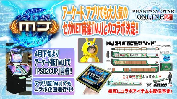 セガNET麻雀「MJ」とのコラボが決定!4月下旬よりアーケード版「MJ」で「PSO2CUP」が開催他、コラボアイテムなども。