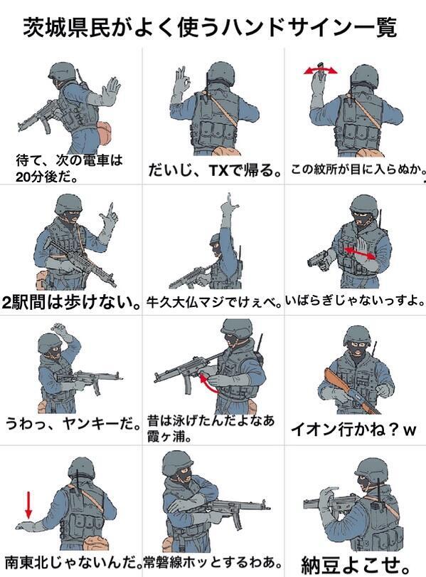 みんな〜茨城県民がよく使うハンドサイン一覧作ったから見てね〜 pic.twitter.com/gXnqblbUyE