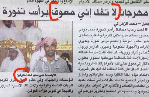 إنها الصحافة السعودية ياسادة