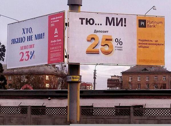 Украинский Platinum bank тролит российский Альфа банк