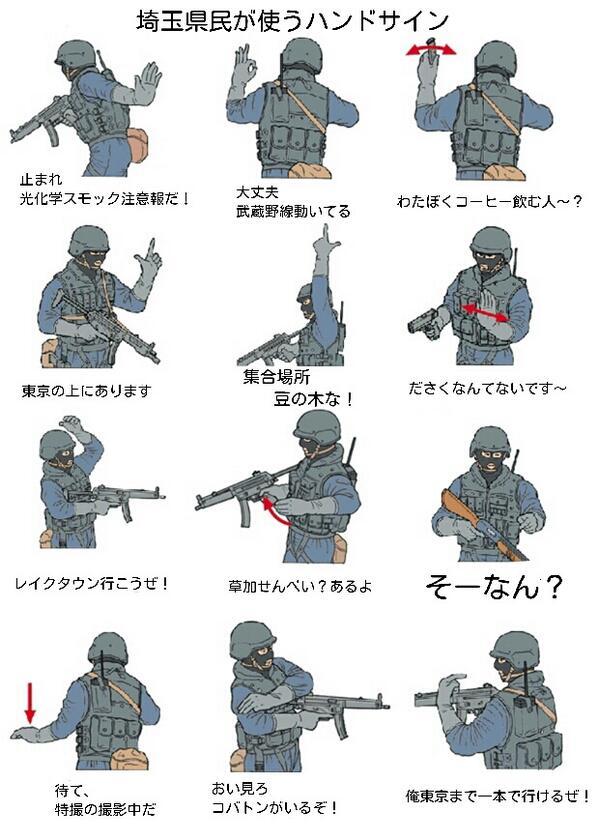 埼玉県民が使うハンドサイン作りました pic.twitter.com/WLYpBwIuEW