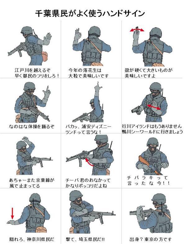 どうかなあ「千葉県民がよく使うハンドサイン」 pic.twitter.com/9HscwU0NrJ