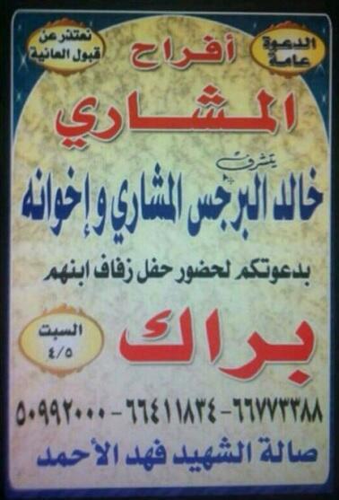 افراح المشاري زواج براك المشاري