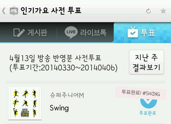 International fans can vote too! Download the 엠앤TV톡 app & make an account to vote for SJM on Inkigayo!! http://t.co/EAJGREX3YR