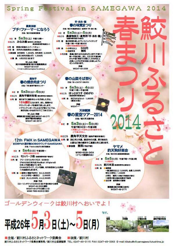 鮫川ふるさと春まつり2014