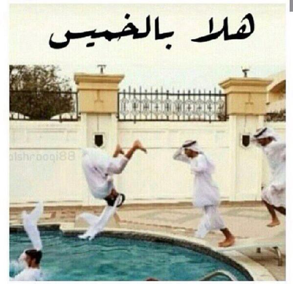 بو نكات نكت منوعة En Twitter هلا والله بالخميس Http T Co Xkwep0hr1k