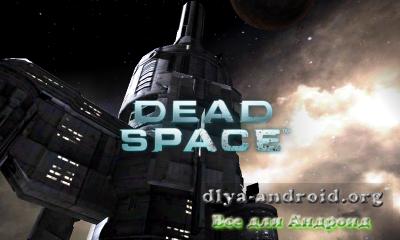 Скачать dead space бесплатно для андроид