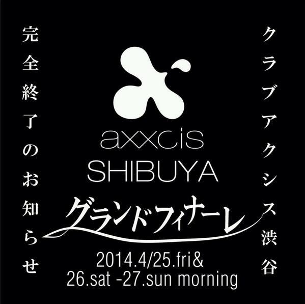 長年世話になった渋谷アクシスも今月で終わり。俺はフィナーレ25日金曜にマワス!色んな楽しい思い出作ったろ?最後店ぶっ壊れるぐらい騒ごうぜ!全員必ず集合で! http://t.co/yj0WiQY2ko